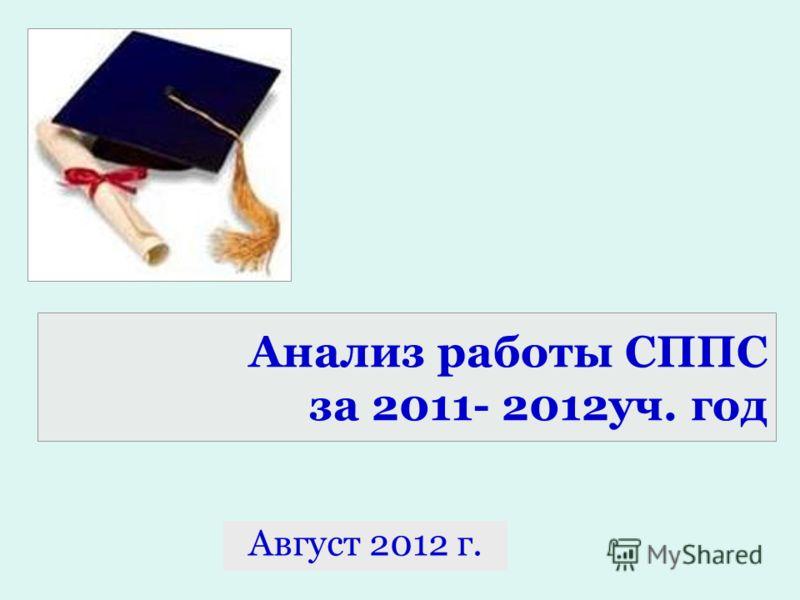 Анализ работы СППС за 2011- 2012уч. год Август 2012 г.