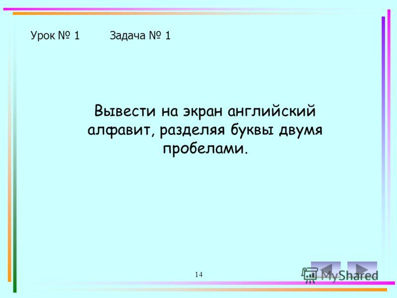 13 Страничка справки Значение выражения и констант должно быть одного и того же скалярного типа, т.е. Integer, Char и т.д. Тип Real в описании констант использоваться не может. Перейти на слайд структуры курса