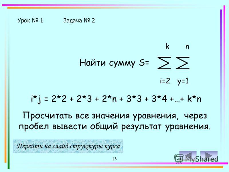 17 A B C D E F G H I J K L M N O P Q R S T U V W X Y Z Результат выполнения программы: Урок 1Задача 1