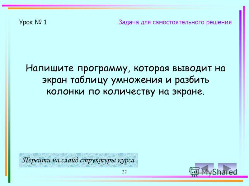 21 Урок 1Задача 2 Результат выполнения программы: Через пробел введите значения K, N ? 4 3 S= 2 при i= 2 при j= 1 S= 4 при i= 2 при j= 2 S= 6 при i= 2 при j= 3 S= 3 при i= 3 при j= 1 S= 6 при i= 3 при j= 2 S= 9 при i= 3 при j= 3 S= 4 при i= 4 при j=