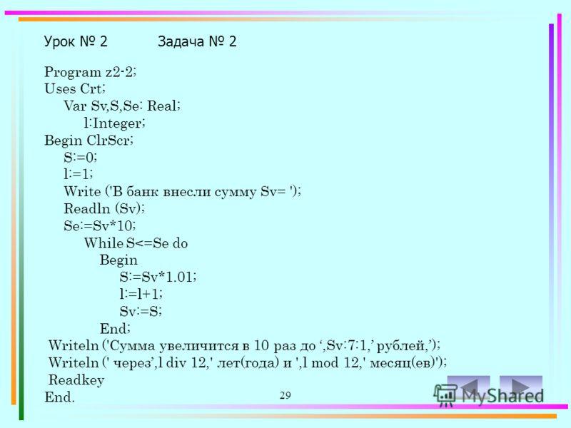 28 Урок 2Задача 2 Начало Sv S