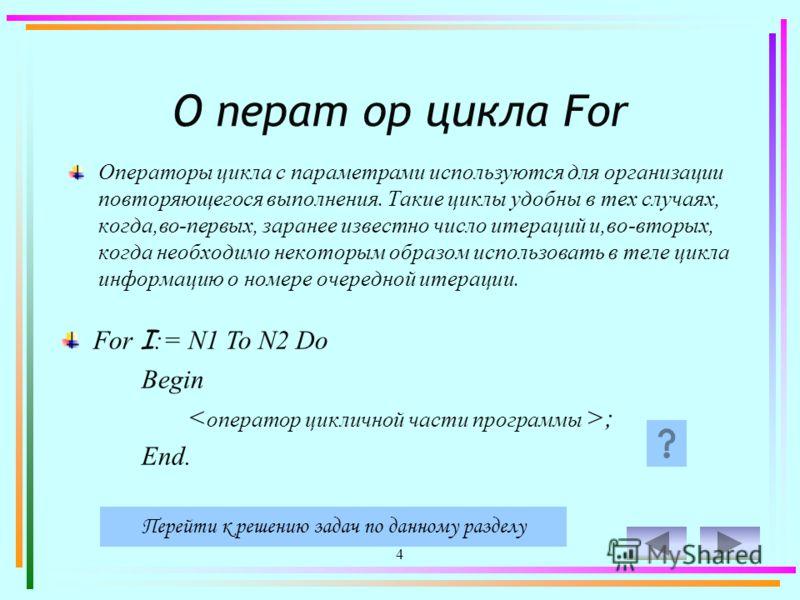3 Структура курса Операторы оператор цикла For Занятие 1 оператор цикла For Занятие 1 оператор цикла While Занятие 2 оператор цикла While Занятие 2 оператор цикла Repeat Занятие 3 оператор цикла Repeat Занятие 3 оператор Case Занятие 5 оператор Case