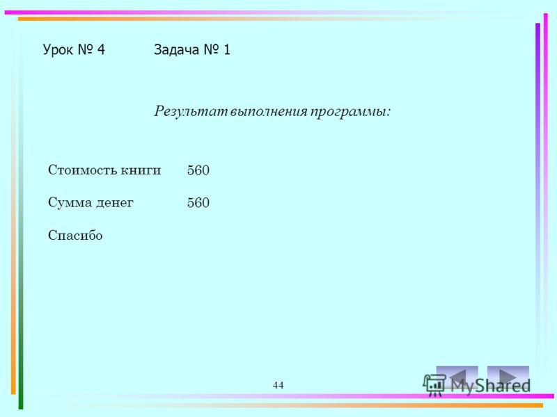 43 Program z4-1; Uses Crt; Var s,kn:real; Begin ClrScr; Write('Стоимость книги '); Readln(kn); Write('Сумма денег '); Readln(s); If s = kn Then writeln('Спасибо'); If s < kn Then writeln('Добавить ',kn-s:5:2); If s > kn Then writeln('Возьмите сдачу '