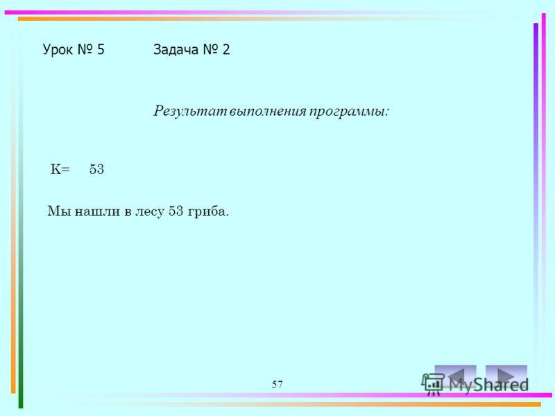 56 Program z5-2; Uses Crt; Var k,k1:integer; Begin ClrScr; Write('k='); Readln(k); k1:=k mod 100; If k=0 then Writeln('Мы обошли весь лес, но грибов так и не нашли.') Else If k