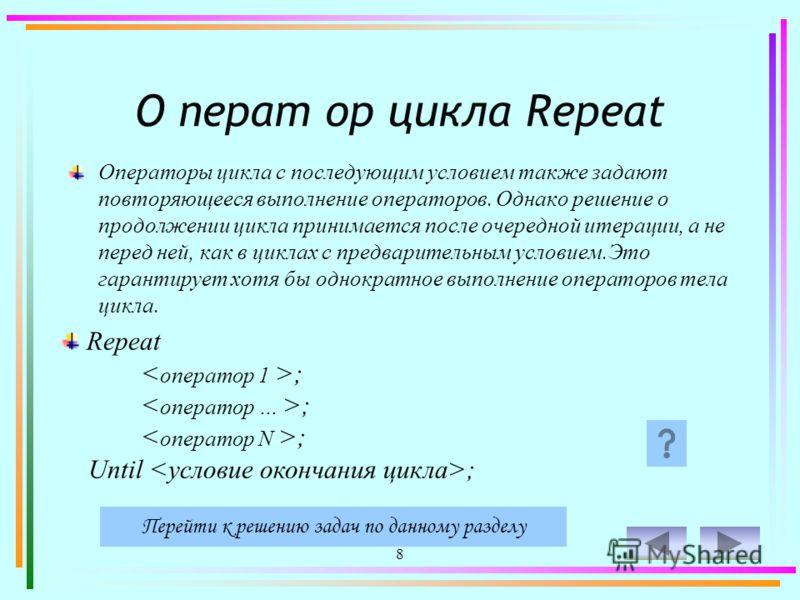 7 Страничка справки Каждому Begin в программе должен соответствовать End. Операторы заключенные между зарезервированными словами Begin, End называют телом программы. Перейти на слайд структуры курса
