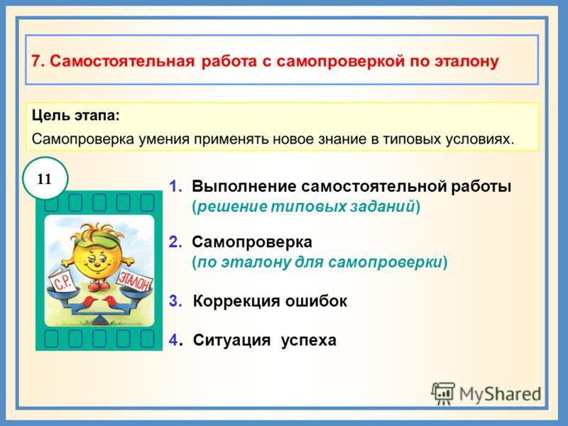 1. Выполнение самостоятельной работы (решение типовых заданий) 2. Самопроверка (по эталону для самопроверки) 3. Коррекция ошибок 4. Ситуация успеха 11