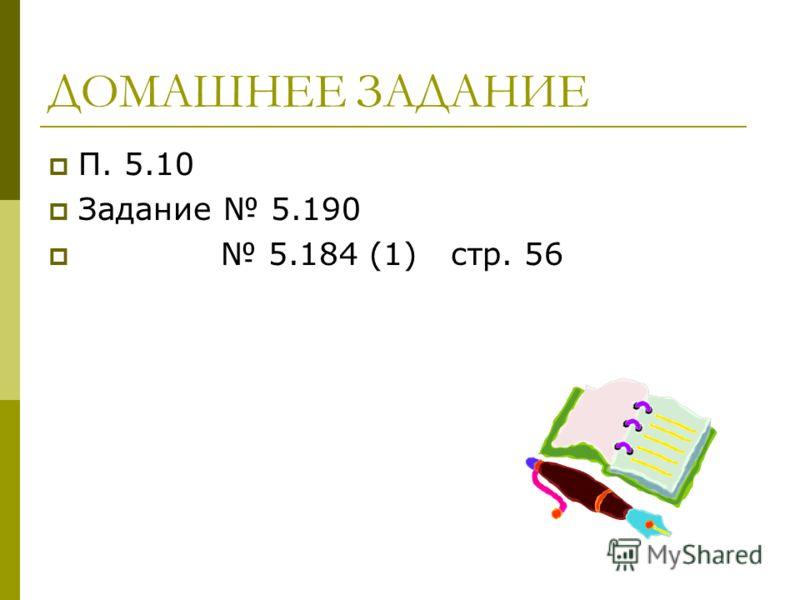 ДОМАШНЕЕ ЗАДАНИЕ П. 5.10 Задание 5.190 5.184 (1) стр. 56