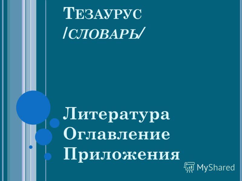 Т ЕЗАУРУС / СЛОВАРЬ / Литература Оглавление Приложения