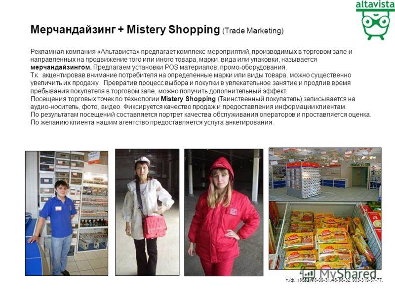Мерчандайзинг + Mistery Shopping (Trade Marketing) Рекламная компания «Альтависта» предлагает комплекс мероприятий, производимых в торговом зале и направленных на продвижение того или иного товара, марки, вида или упаковки, называется мерчандайзингом