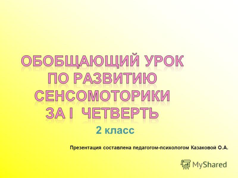 2 класс Презентация составлена педагогом-психологом Казаковой О.А.