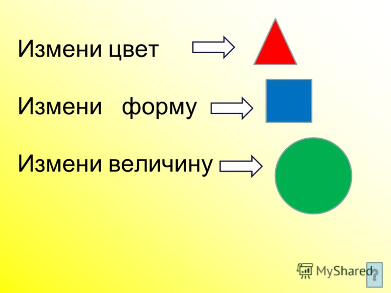 Измени цвет Измени форму Измени величину