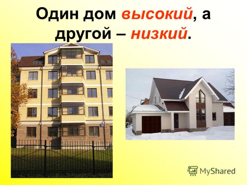 Один дом высокий, а другой – низкий.