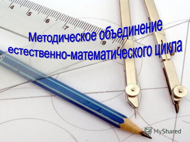 Методическое объединение естественно-математического цикла