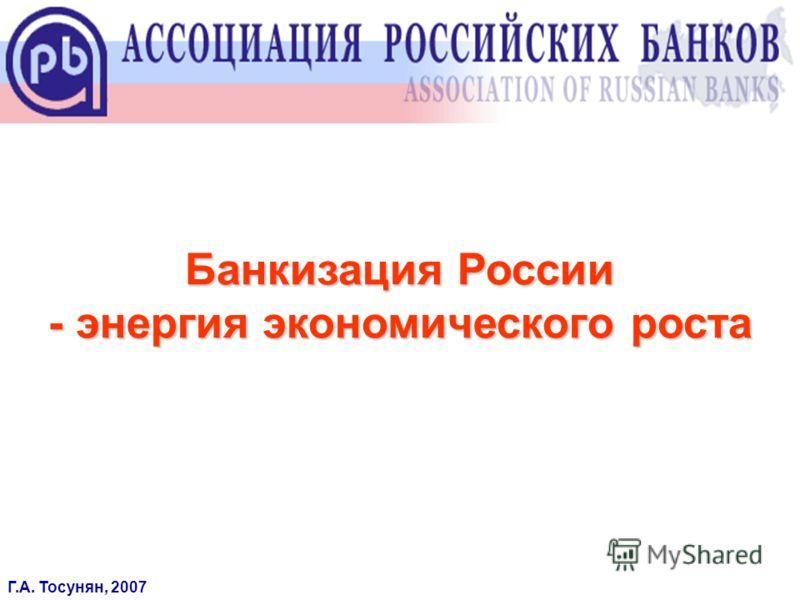 Банкизация России - энергия экономического роста Г.А. Тосунян, 2007