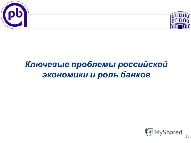 11 Ключевые проблемы российской экономики и роль банков