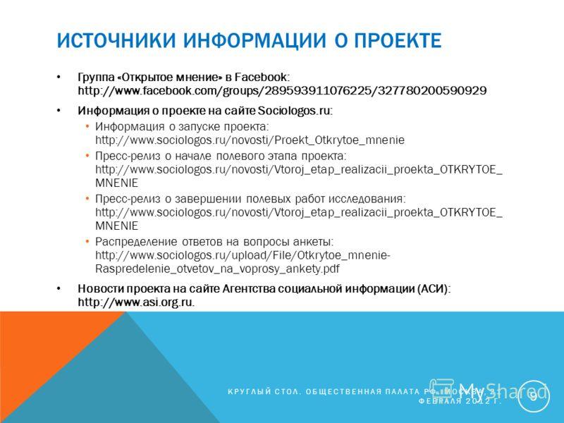 ИСТОЧНИКИ ИНФОРМАЦИИ О ПРОЕКТЕ Группа «Открытое мнение» в Facebook: http://www.facebook.com/groups/289593911076225/327780200590929 Информация о проекте на сайте Sociologos.ru: Информация о запуске проекта: http://www.sociologos.ru/novosti/Proekt_Otkr
