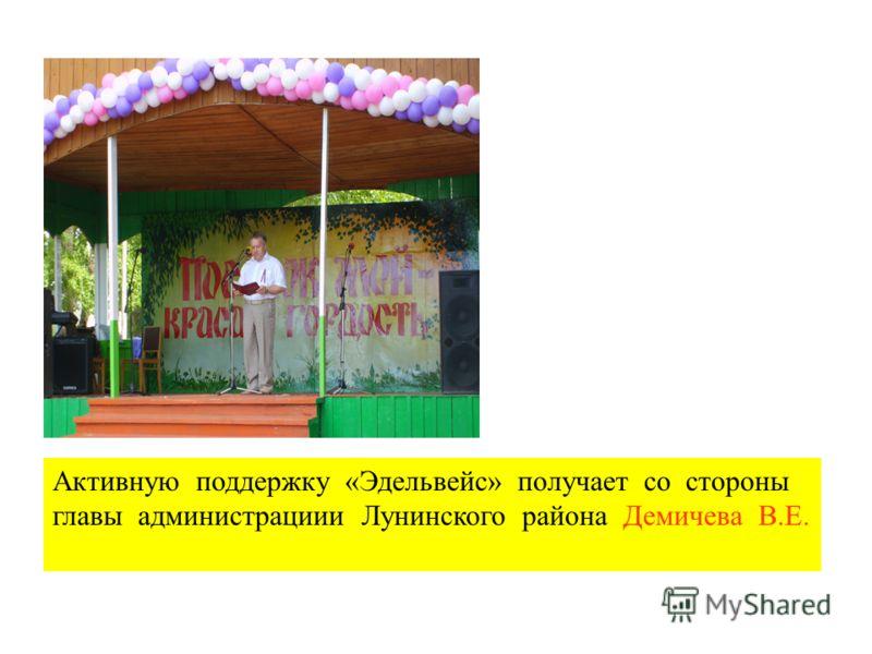 Активную поддержку «Эдельвейс» получает со стороны главы администрациии Лунинского района Демичева В.Е.