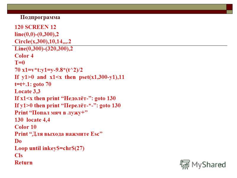 12 3 этап Программа Rem Основная программа 5 cls Color 7 Input Введите начальные параметры; x,y,v Gosub 120 Input (1/0); d If d=1 then goto 5 Print До встречи на другом уроке! End