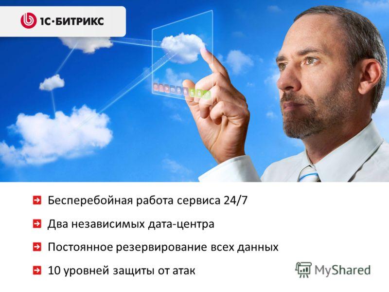 Бесперебойная работа сервиса 24/7 Два независимых дата-центра Постоянное резервирование всех данных 10 уровней защиты от атак