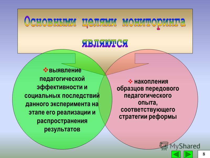 Мониторингом второго этапа эксперимента было охвачено более 31692 учащихся 1-х классов 48 регионов РФ. В исследовании по русскому языку приняло участие почти 70000 учащихся 10 классов по обществознанию – 36085, по математике – 32763, по физике – 2184