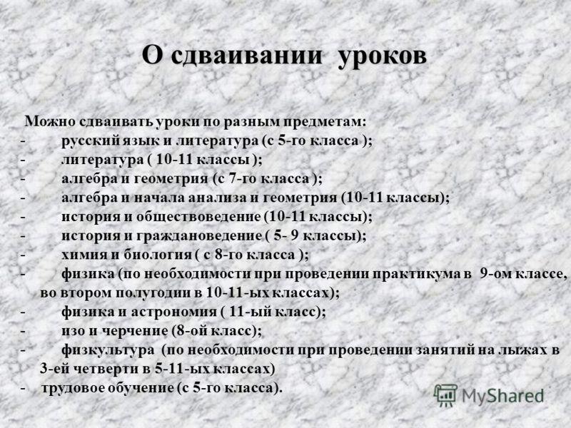 Наиболее продуктивные и непродуктивные уроки в течение дня КлассыПродуктивные урокиНепродуктивные уроки 1-21(),2(),4()3() 3-51(),2(),3()4() 6-71(),2(),3(),5()4(),6() 81(),2(),3(),5()4(),6() 91(),2(),3(),5()4(),6() 101(),2(),3(),5(),6()4() 111(),2(),3
