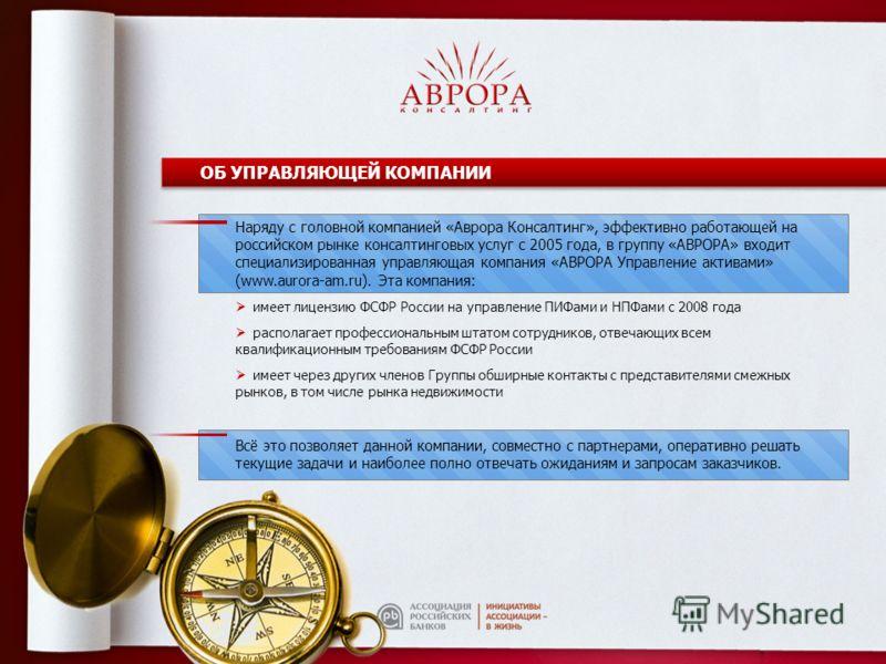 ОБ УПРАВЛЯЮЩЕЙ КОМПАНИИ Наряду с головной компанией «Аврора Консалтинг», эффективно работающей на российском рынке консалтинговых услуг с 2005 года, в группу «АВРОРА» входит специализированная управляющая компания «АВРОРА Управление активами» (www.au