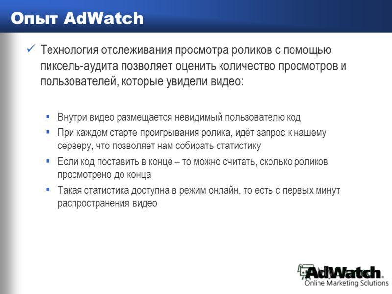 online marketing solutions Опыт AdWatch Технология отслеживания просмотра роликов с помощью пиксель-аудита позволяет оценить количество просмотров и пользователей, которые увидели видео: Внутри видео размещается невидимый пользователю код При каждом