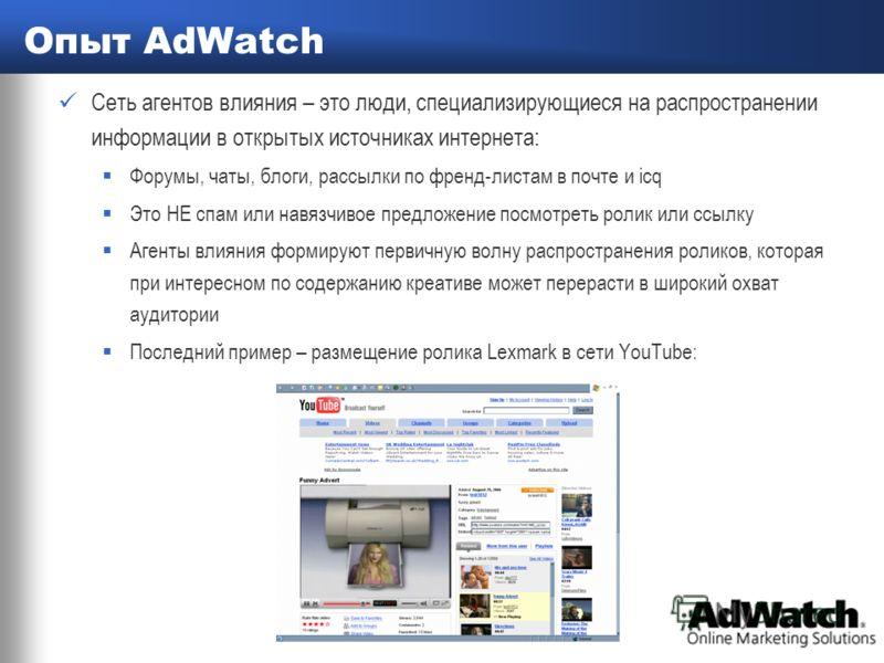 online marketing solutions Опыт AdWatch Сеть агентов влияния – это люди, специализирующиеся на распространении информации в открытых источниках интернета: Форумы, чаты, блоги, рассылки по френд-листам в почте и icq Это НЕ спам или навязчивое предложе