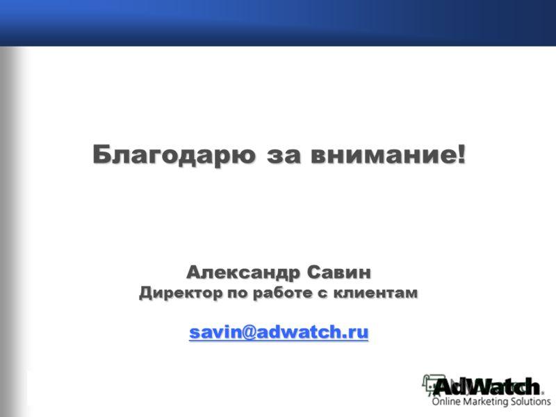online marketing solutions Благодарю за внимание! Александр Савин Директор по работе с клиентам savin@adwatch.ru savin@adwatch.ru
