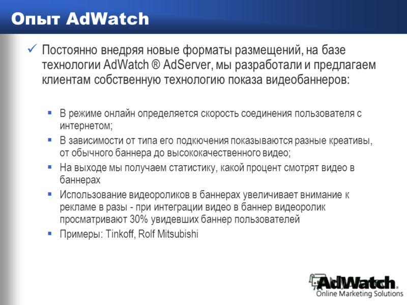 online marketing solutions Опыт AdWatch Постоянно внедряя новые форматы размещений, на базе технологии AdWatch ® AdServer, мы разработали и предлагаем клиентам собственную технологию показа видеобаннеров: В режиме онлайн определяется скорость соедине