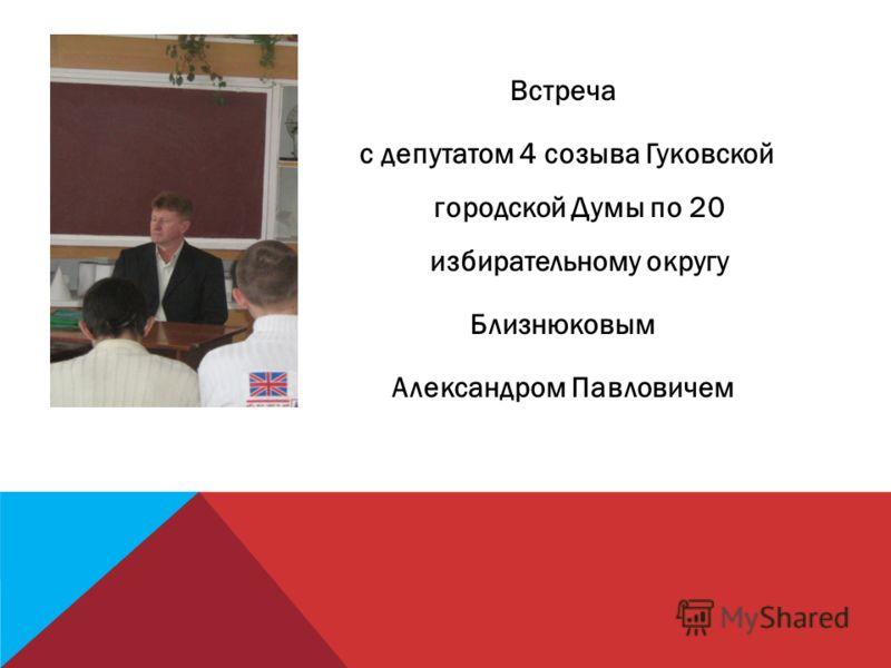 Встреча с депутатом 4 созыва Гуковской городской Думы по 20 избирательному округу Близнюковым Александром Павловичем