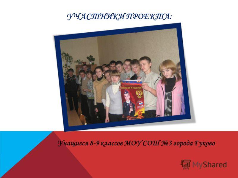 УЧАСТНИКИ ПРОЕКТА: Учащиеся 8-9 классов МОУ СОШ 3 города Гуково