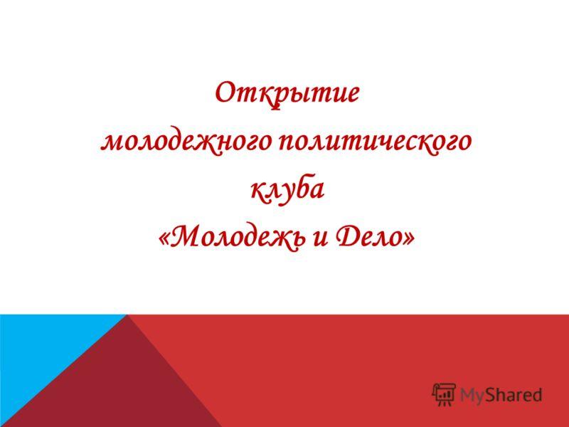 Открытие молодежного политического клуба «Молодежь и Дело»