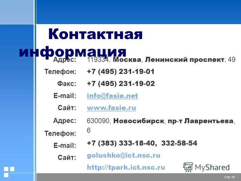 Стр. 19 Контактная информация Адрес: Телефон: Факс: E-mail: Сайт: Адрес: Телефон: E-mail: Сайт: 119334, Москва, Ленинский проспект, 49 +7 (495) 231-19-01 +7 (495) 231-19-02 info@fasie.net www.fasie.ru 630090, Новосибирск, пр - т Лаврентьева, 6 +7 (38