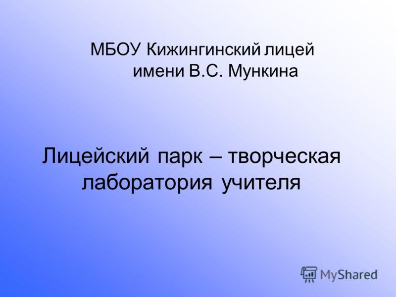 Лицейский парк – творческая лаборатория учителя МБОУ Кижингинский лицей имени В.С. Мункина