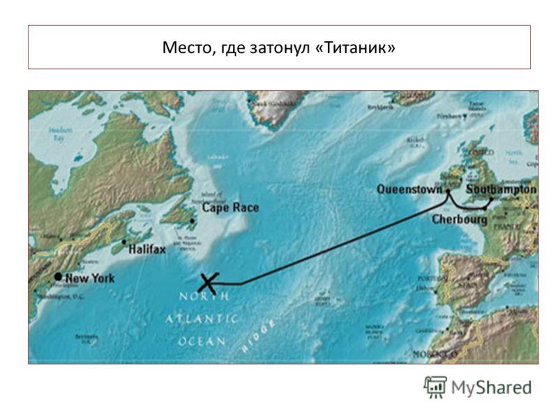 Место, где затонул «Титаник»