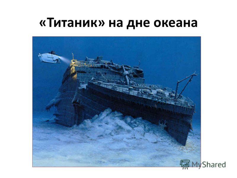 «Титаник» на дне океана