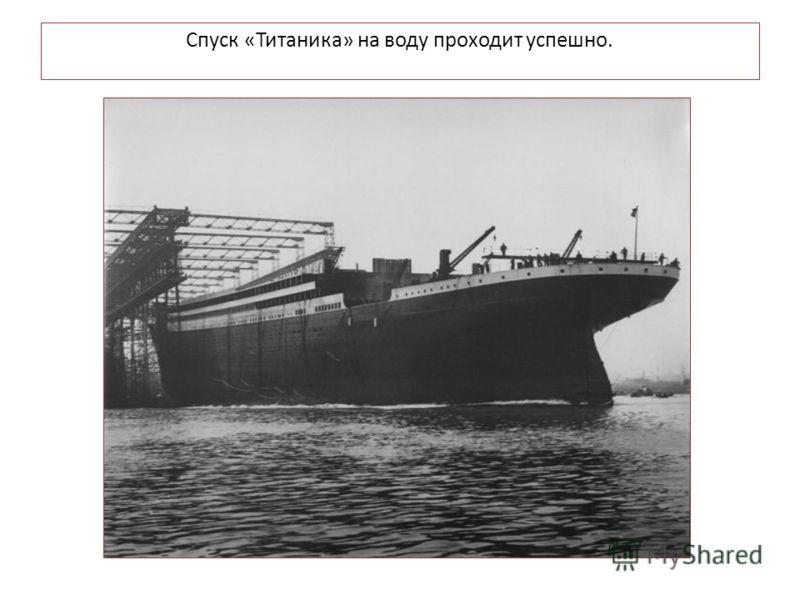 Спуск «Титаника» на воду проходит успешно.