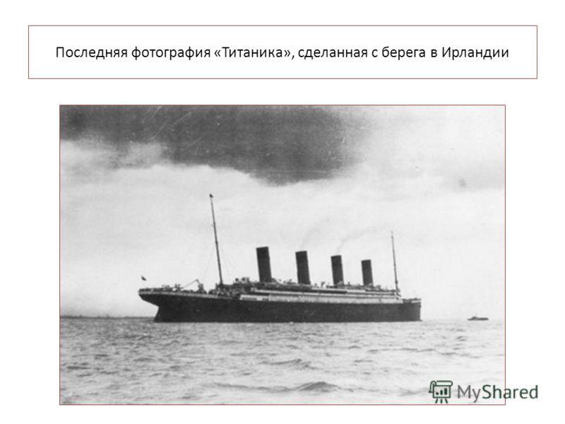 Последняя фотография «Титаника», сделанная с берега в Ирландии