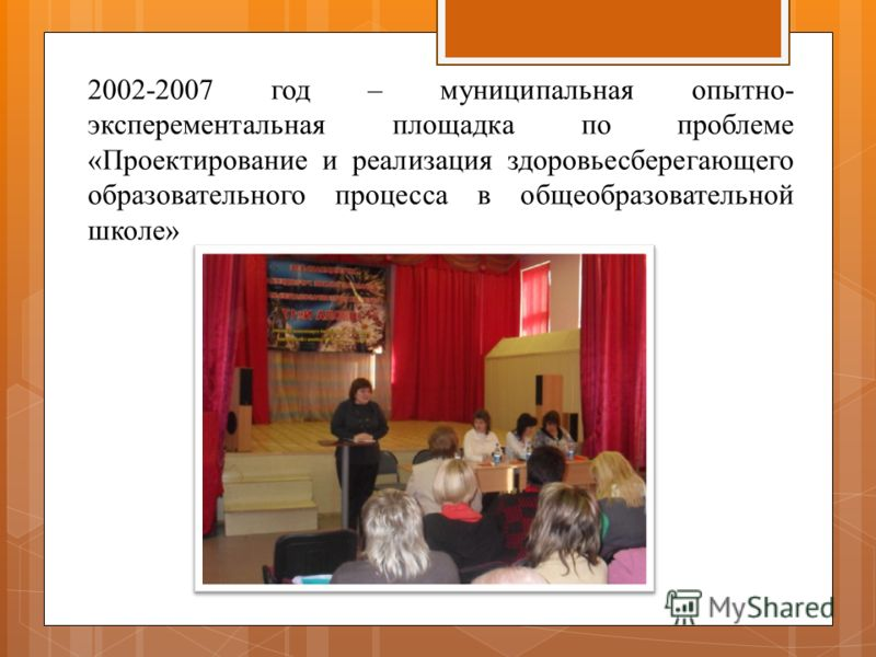 2002-2007 год – муниципальная опытно- эксперементальная площадка по проблеме «Проектирование и реализация здоровьесберегающего образовательного процесса в общеобразовательной школе»