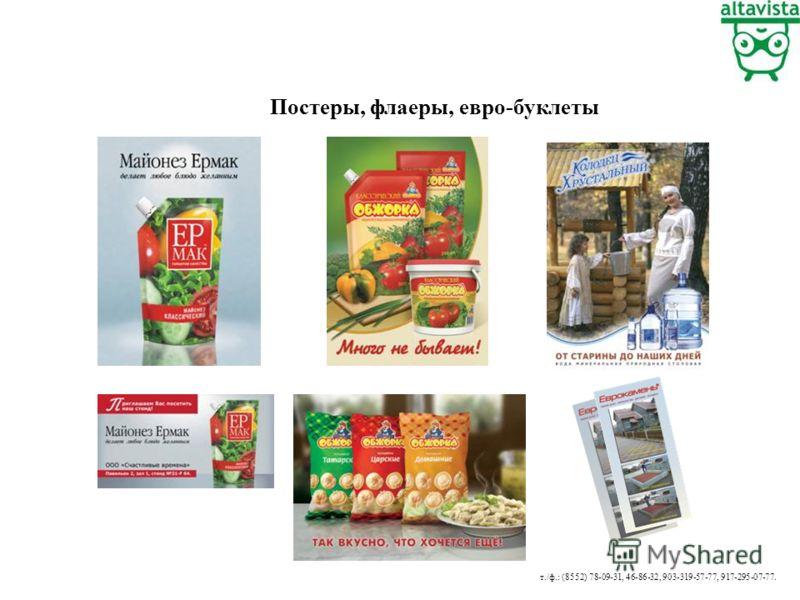 Постеры, флаеры, евро-буклеты т./ф.: (8552) 78-09-31, 46-86-32, 903-319-57-77, 917-295-07-77.
