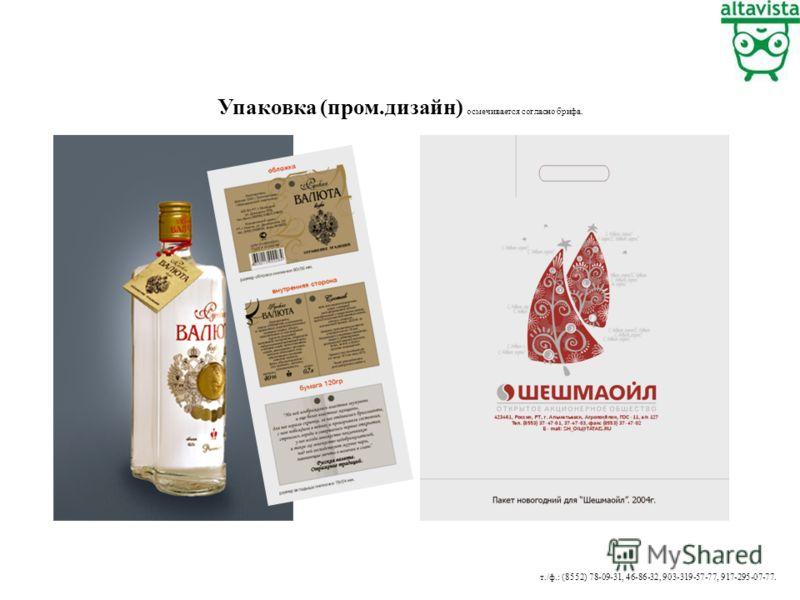 Упаковка (пром.дизайн) осмечивается согласно брифа. т./ф.: (8552) 78-09-31, 46-86-32, 903-319-57-77, 917-295-07-77.
