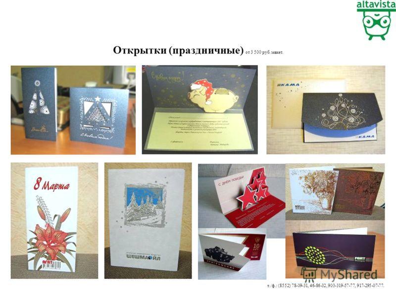 Открытки (праздничные) от 3 500 руб. макет. т./ф.: (8552) 78-09-31, 46-86-32, 903-319-57-77, 917-295-07-77.