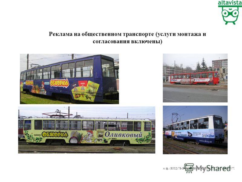 Реклама на общественном транспорте (услуги монтажа и согласования включены) т./ф.: (8552) 78-09-31, 46-86-32, 903-319-57-77, 917-295-07-77.