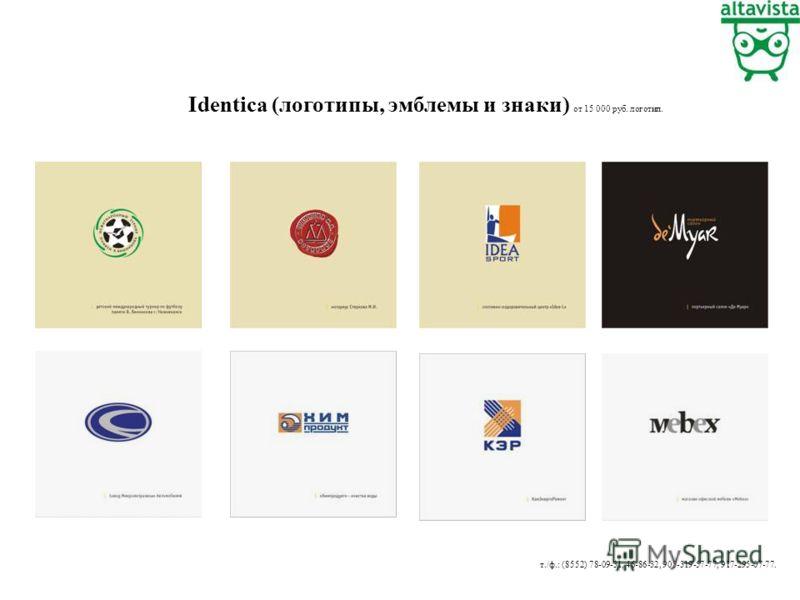 Identica (логотипы, эмблемы и знаки) от 15 000 руб. логотип. т./ф.: (8552) 78-09-31, 46-86-32, 903-319-57-77, 917-295-07-77.