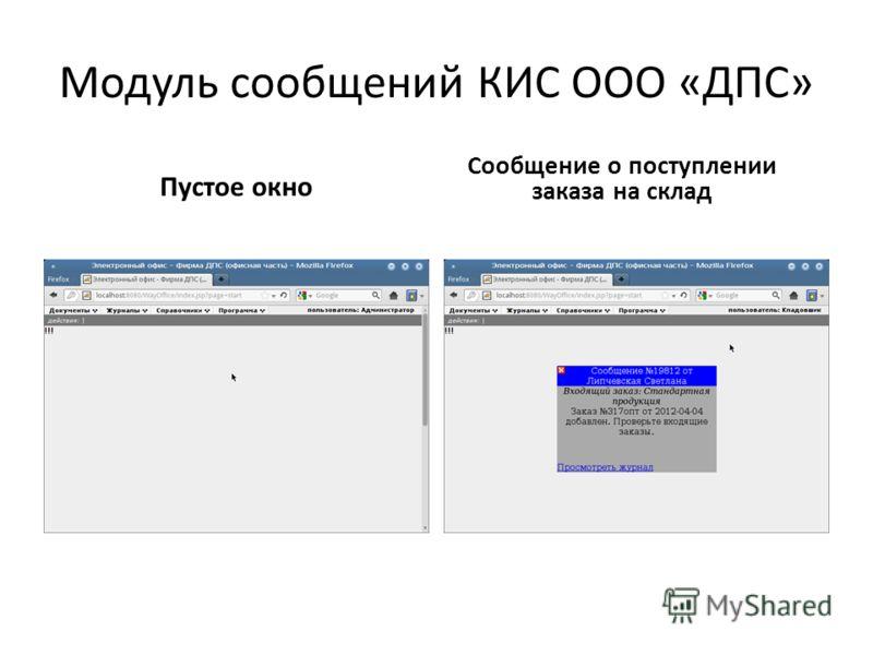 Модуль сообщений КИС ООО «ДПС» Пустое окно Сообщение о поступлении заказа на склад