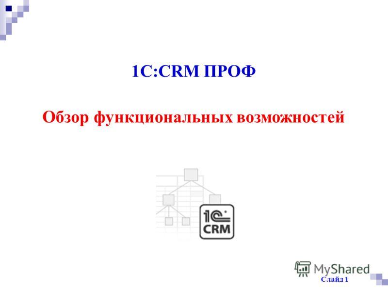 1C:CRM ПРОФ Обзор функциональных возможностей Слайд 1