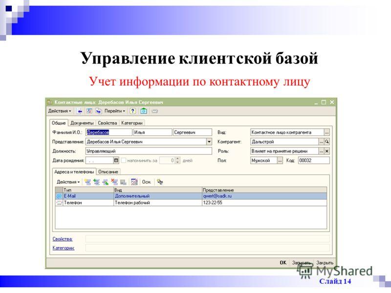 Управление клиентской базой Учет информации по контактному лицу Слайд 14