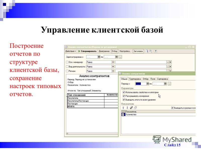 Управление клиентской базой Построение отчетов по структуре клиентской базы, сохранение настроек типовых отчетов. Слайд 15