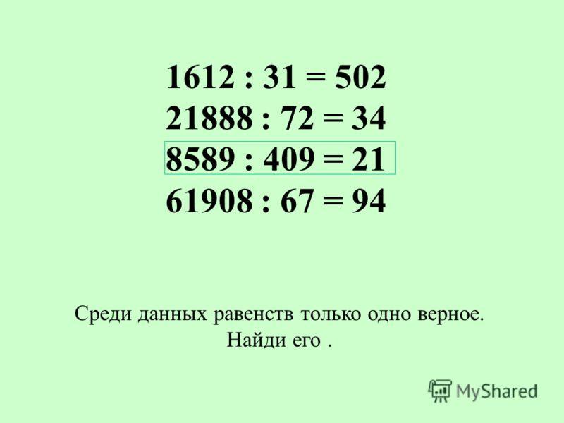 Т РФА ГИ 90*х=6300 у:60=600 2500:z=5 90+х=6300у-60=6002500-z=5 ГИФАРТ